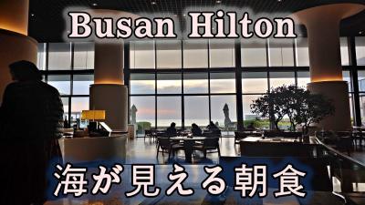 釜山ヒルトンホテルの朝食レビュー, 海が見えます。