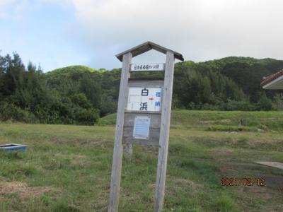 12年ぶりの石垣島(22)日本最南端、最西端のバス停。