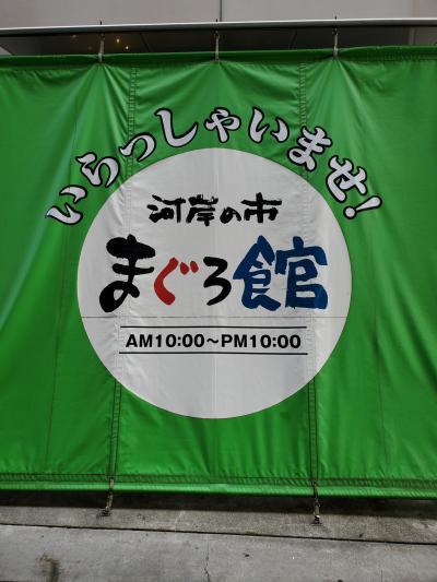 FDA万歳!~清水で食して日本平編