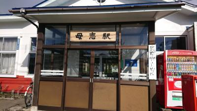 Go to トラベル 北海道 道南の旅  2日目