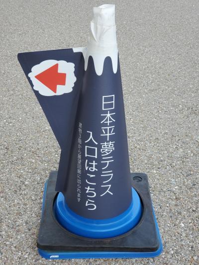 FDA万歳!富士山に会えたら俄然おなかがすく編