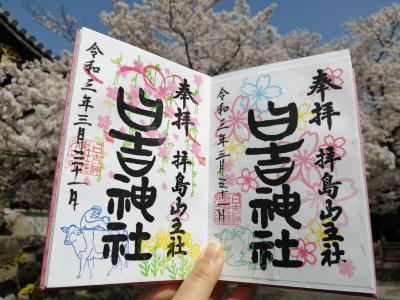 '21 東京御朱印さんぽ3月 2021年最強日らしいので日吉神社に御朱印をもらいに行ってみた