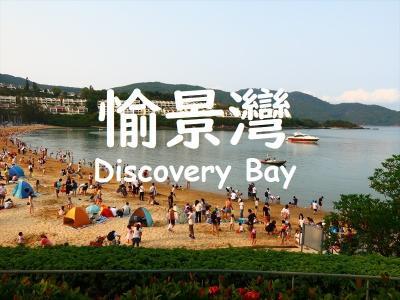 香港★やっと再開したビーチへ! ~愉景灣~