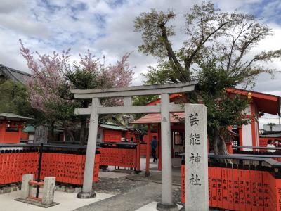 Go To 京都 23 車折神社 芸能神社 嵐山 風風の湯