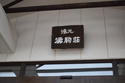 旭岳温泉勇駒荘滞在記