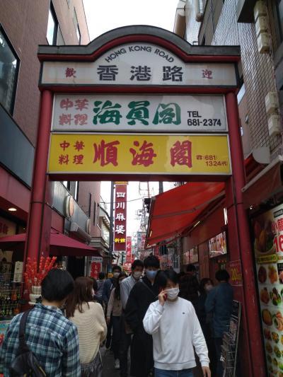 【神奈川】 中華街の喧騒を感じながら、関帝廟を訪れ、中華料理を食べながら友と語らう 【横浜】