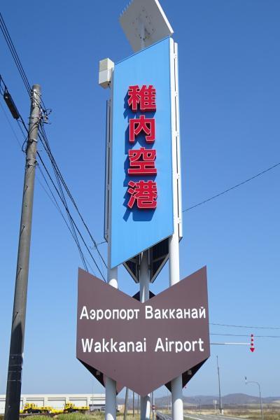 日本最北限の地に行く⑧~いよいよ最終日、帰ります~