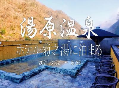 2021 湯原温泉 ホテル菊之湯に泊まる