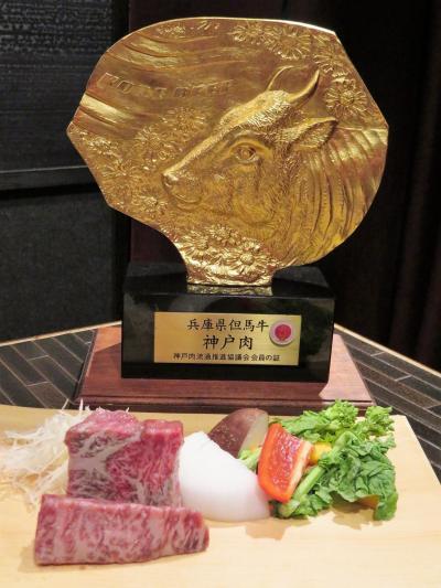 神戸レッサーパンダ遠征2021春(1)相鉄フレッサイン神戸三宮2泊~神戸グルメはやっぱり神戸牛?~焼き肉屋はハードル高くステーキ丼は旨かった