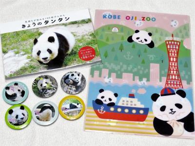 神戸レッサーパンダ遠征2021春(2)神戸どうぶつ王国と王子動物園いろいろ~新バードパフォーマンスや「ありがとうタンタン」特別企画展