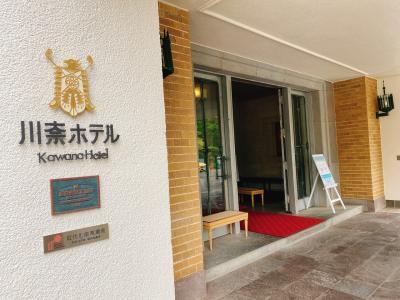 伊豆半島ゴルフ旅(川奈・伊豆大仁CC)