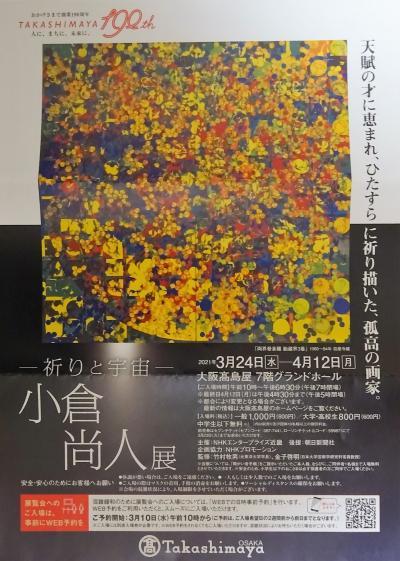 高島屋100周年記念「小倉尚人展」