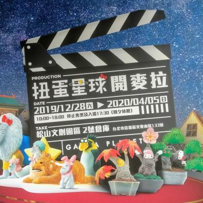 高雄から台北日帰り。「扭蛋星球開麥拉特展」と台湾グルメに舌鼓