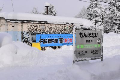 宗谷本線各駅停車の旅(名寄・筬島間)2021~豪雪地帯をゆく廃止駅お別れ旅~(北海道)