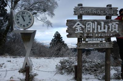兵庫・奈良 年末年始登り納めと登り初め①金剛山