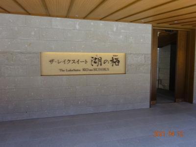 「どこかにマイル」で札幌  苫小牧・洞爺湖