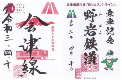 2021 JALで鉄印旅<21>  会津鉄道 野岩鉄道 鶴ヶ城 会津若松城 大川荘に泊まる
