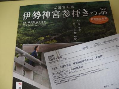 2014年3月旅 お伊勢参りのスタートは金鯱城と名古屋めしから