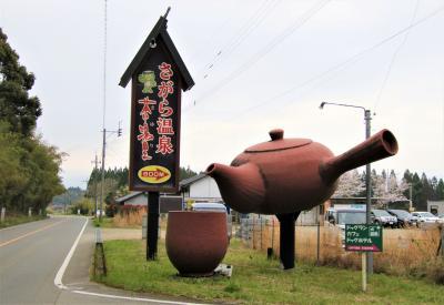 山陽道自動車道、九州縦断道自動車を通ってさがら温泉茶湯里でまったり