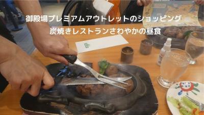御殿場プレミアムアウトレットのショッピング 炭焼きレストランさわやかの昼食