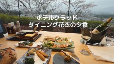 04.ホテルクラッド ダイニング花衣の夕食