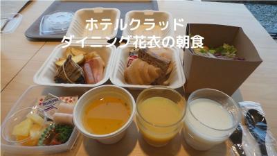 05.ホテルクラッド ダイニング花衣の朝食