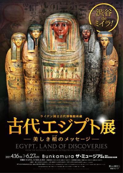 「ライデン国立古代博物館所蔵 古代エジプト展 ー美しき棺のメッセージ」を見る