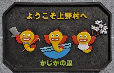 上野村スカイブリッジと不二洞 ・ 神流町恐竜センター