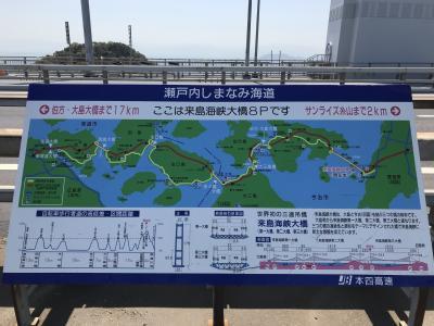 尾道・しまなみ海道旅 Part4