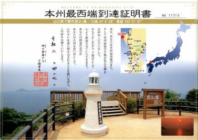 毘沙ノ鼻(本州最西端)