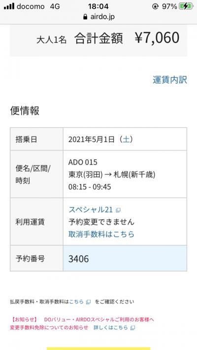 GWの羽田~札幌が7060円なんて