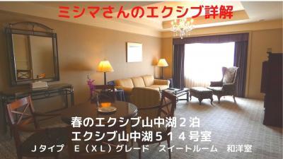 02.春のエクシブ山中湖2泊 Jタイプ E(XL)グレード スイートルーム 和洋室