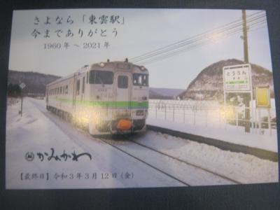 2021春・青春18きっぷ+αの旅(パート1:石北本線で北見へ)