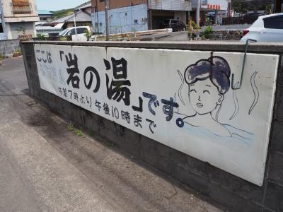 熊本・肥薩おれんじ鉄道で、立ち寄り湯(湯浦温泉)