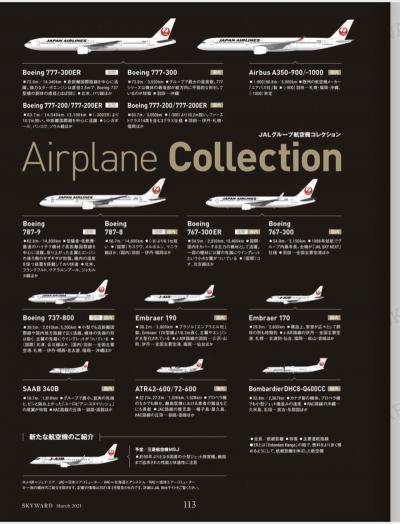 JGC修行 番外編 JALグループ国内線運航機材まとめました。