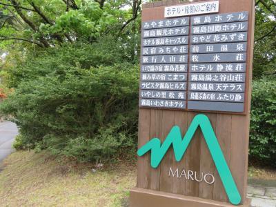鹿児島4泊一人旅 '21/04 No1