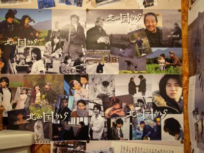 きた北海道鉄旅01 : 五郎さんにありがとうを言いたくて富良野へ