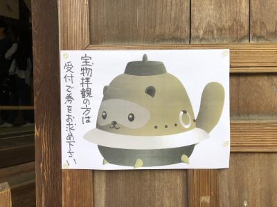 分福茶釜の茂林寺