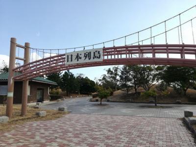 """愛知のB級でマイナーな観光地めぐり2012 「10分で日本一周ができる """"日本列島公園""""」 ~豊川・愛知~"""