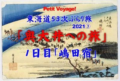 Petit Voyage! 東海道53次ぶらり旅2021③「奥大井への旅1日目」~嶋田宿~