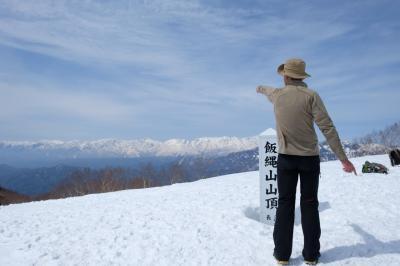 飯縄山 スノーハイクでの山頂は北アルプスを一望