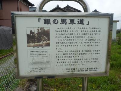 歴史探訪・銀の馬車道「粟賀荘と福本藩を歩く」