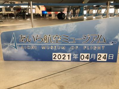 『あいち航空ミュージアム・F2写真展』へ!