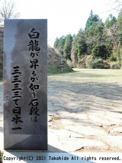 釈迦院御坂(日本一の石段)