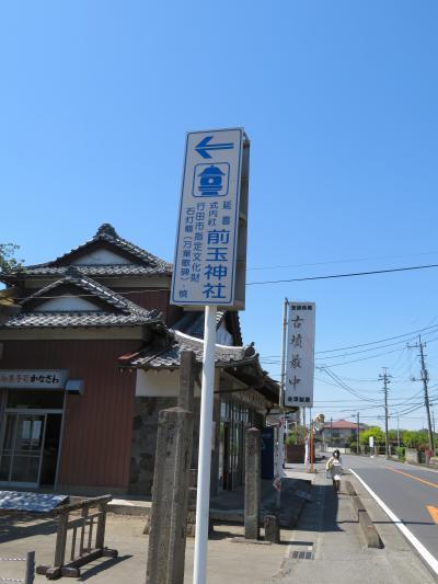 心の安らぎ旅行 (2021年4月 行田市 Part4 さきたま古墳群を見たくて 前玉神社♪)
