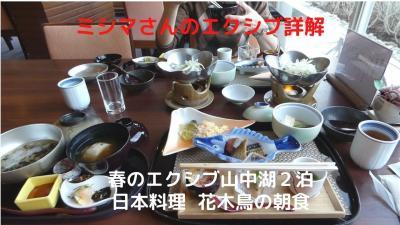 春のエクシブ山中湖2泊 日本料理 花木鳥の朝食