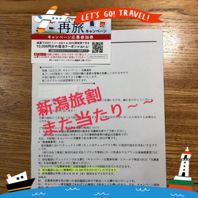 2021年4/22~1泊☆新潟「旅割」がまた当たり~道の駅*新潟/雪の花*和スイート