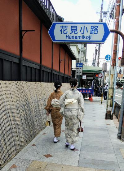 中学生以来の京都修学旅行(2)