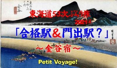 Petit Voyage!  東海道53次ぶらり旅2021④「合格駅&門出駅?」~金谷宿~