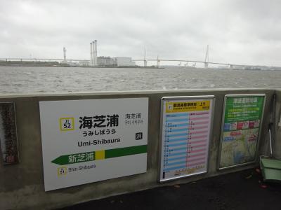 日曜日の午後・プチオフ会で出かけてきた【その2】 雨の鶴見線を巡る(後半戦)浅野駅と海芝浦駅